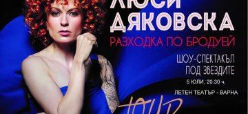 Отменя се спектакъла на Люси Дяковска #2 - Дворец на културата и спорта - Варна