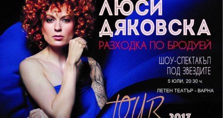 Отменя се спектакъла на Люси Дяковска #7 - DKS - Дворец на културата и спорта