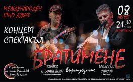 Международен етно-джаз концерт БРАТИМЕНЕ - Дворец на културата и спорта - Варна