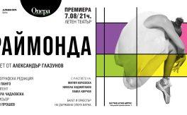 """Балетна премиера с """"Раймонда"""" - Дворец на културата и спорта - Варна"""