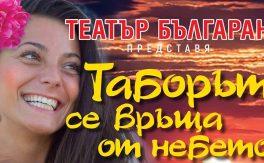"""""""Таборът се връща от небето"""" - Дворец на културата и спорта - Варна"""