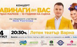 """Концерт """"ЗАВИНАГИ до ВАС"""" - Дворец на културата и спорта - Варна"""