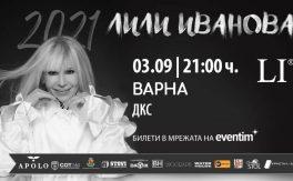 Лили Иванова – концерт - Дворец на културата и спорта - Варна