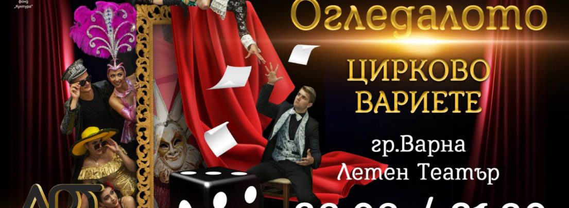 Юбилеен Спектакъл на Нина Козина - Дворец на културата и спорта - Варна
